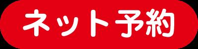 メニューボタン-ネット予約